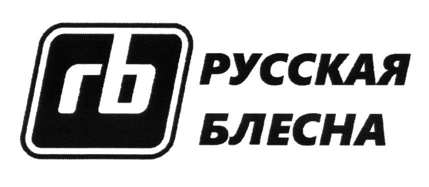 Русская Блесна RB